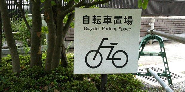 Parking vélo - Kyoto ; Copyright : Margot Baldassi