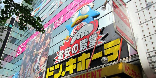 Don Quijote - Tokyo ; Crédits :  Wally Gobetz / Flickr