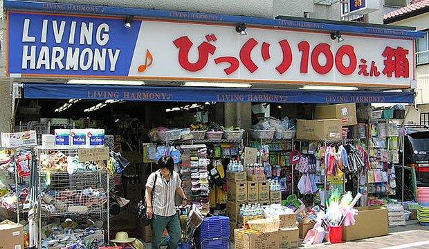 Moins de 100 yens ; Crédits Nemo's great uncle / Flickr