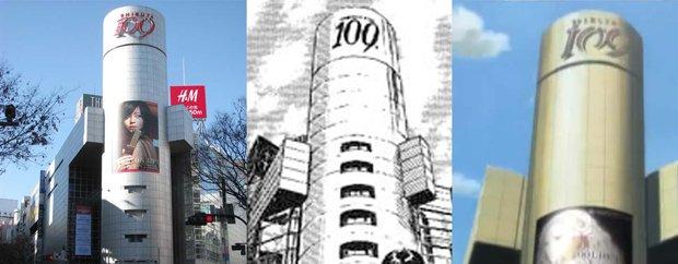 Centre commercial 109. De gauche à droite : dans la réalité - dans le manga Nicky Larson - dans l'anime Nana