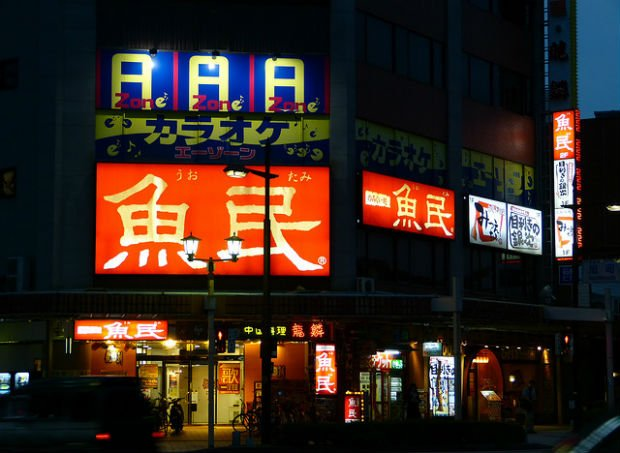 """""""Carrefour principal, devant la gare à Kyomachi"""" (préfecture de Shiba)"""