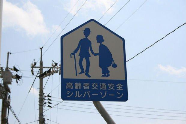 un panneau de signalisation au japon